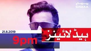 Samaa Headlines - 9PM - 21 August 2019