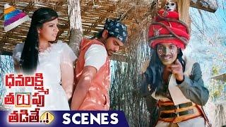 Sreemukhi and Dhanraj Comedy Scene   Dhanalakshmi Talupu Tadithey Telugu Movie   Telugu Filmnagar