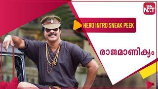 Mass Rajamanikyam Intro | Rajamanikyam | Watch Malayalam Movies on SUN NXT