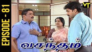 Vasantham | Episode 81 | Vijayalakshmi | Old Tamil Serials | Sun TV  | Vison Time