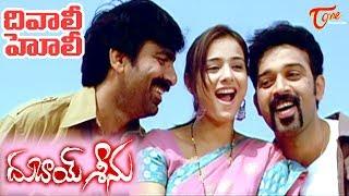 Dubai Seenu Songs || Diwali Holi Video song || Ravi Teja || Nayanatara || #DubaiSeenu