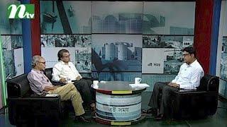 Ei Somoy | Episode 2288 | Talk Show | News & Current Affairs
