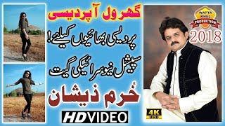 Ghar Wal Aa Pardesi | Singer Khuram Zeeshan | Wattakhel Production Official Video | Latest Song 2018