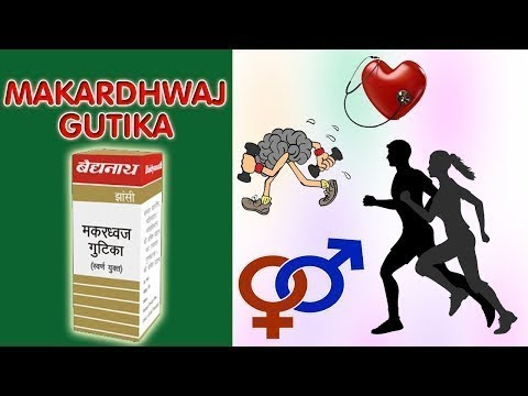 Makardhwaj Gutika - Benefits Of Makardhwaj Gutika For Physical, Mental And Sexual Disorders