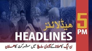 ARYNews Headlines |Pakistan to remain on FATF's grey list until Feb 2020| 5PM | 18 Oct 2019