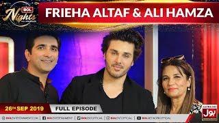 BOL Nights with Ahsan Khan | Frieha Altaf | Ali Hamza |26th September 2019 | BOL Entertainment