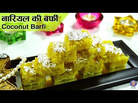 Coconut Barfi | Nariyal Ki Barfi Recipe | Diwali Special | Fresh Coconut Burfi | Kopra Pak | Ruchi