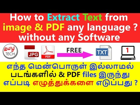 How to Extract Text from image & PDF Any Language  ? without any Software | TAMIL TECH