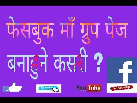 How to create facebook gurup | फेसबुक ग्रुप कसरी | video nepali ma |