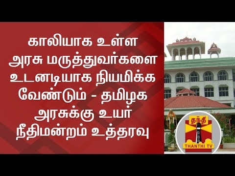HC instructs TN Govt to fill Vacant Govt Doctor Positions ,as Dengue Fever Deaths is increasing