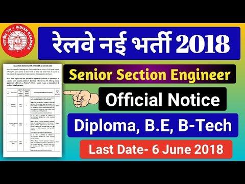 Railway SSE Recruitment 2018. Senior Section Engineer Recruitment in Gujarat Metro Rail