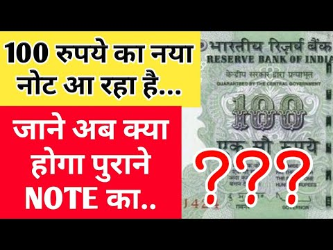 New 100 rupee note is coming | 100 rupee new note details | 100 rupee note news | free advice