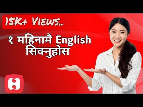 Learn English Language In Nepali Within 1 Month - १ महिनाभित्र नेपालीमा अङ्ग्रेजी सिक्नुहोस