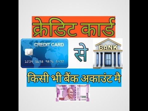 How to Transfer money from credit card to Bank account MR.SMARTER TECH