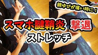 スマホ依存症向け!【1日3分で親指の痛みを取るストレッチで取る方法】