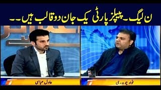 Aiteraz Hai | Adil Abbasi | ARYNews | 12 January 2019
