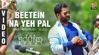 The Sound Story - Beetein Na Yeh Pal | Resul Pookutty | Rahul Raj | Rajeev Panakal