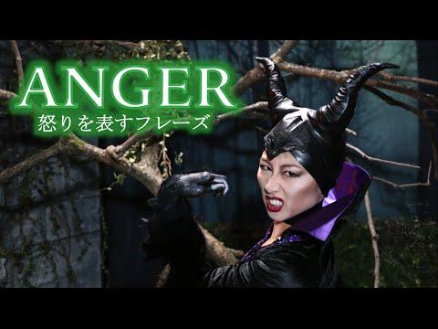 怒りを表すフレーズ☆ Phrases to express anger!〔# 246〕