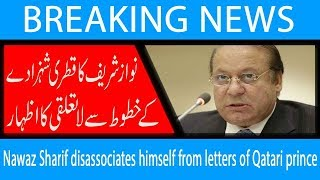 Nawaz Sharif disassociates himself from letters of Qatari prince  | 15 Nov 2018 | 92NewsHD