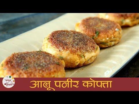 Aloo Paneer Kofta | आलू पनीर कोफ्ता । Aloo Paneer Kofta Restaurant Style | Recipe in Marathi | Smita