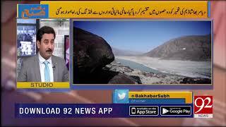 Wapda contributes in construction of Diamer-Bhasha Dam | 15 Oct 2018 | 92NewsHD