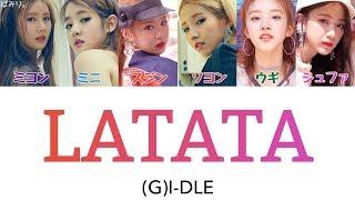 【日本語字幕/かなるび/歌詞】LATATA-(G)I-DLE(アイドゥル)(+掛け声)