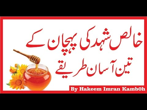 How to Identify the Pure Honey  اصلی شہد کی پہچان