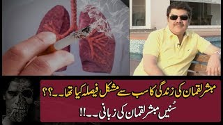 Toughest decision of Mubasher Lucman's life .. Watch in this Video