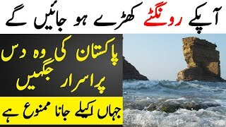10 Mystery Places Of Pakistan Where You Can