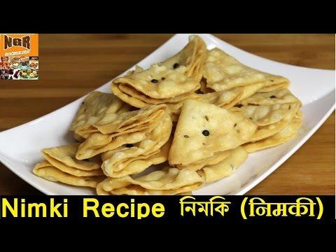Nimki Recipe In HINDI | Crispy Nimki Namkeen | নিমকি | (निमकी)