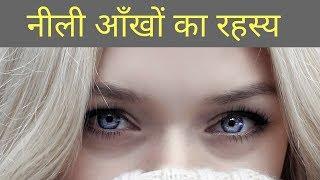 नीली आँखों का रहस्य (different eye color in humans) secret of blue eyes