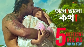 Ogochalo Kotha , Sanj John , Dipali , Ami Tomar Hote Chai Bengali Movie