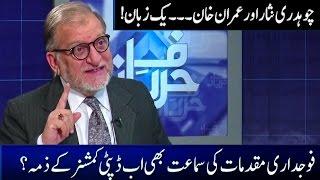 Harf E Raz   Imran Khan aur Ch Nisar   26 December 2016   Neo TV
