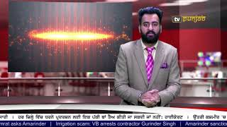 Punjabi NEWS | 13 December 2017 | TV Punjab