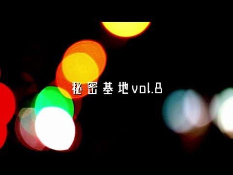 オムニバス公演『秘密基地vol.8』PV