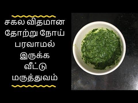 சகல விதமான தோற்று நோய் பரவாமல் இருக்க - Tamil health tips