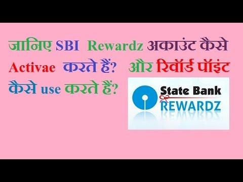 How to activate SBI rewardz/ how to use SBI reward points
