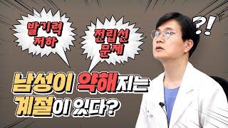 유독 발기력 저하와 전립선질환이 쉽게 나타나는 계절이 있다? 대비방법은? (feat.당뇨, 고혈압)