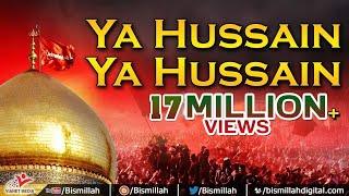 Ya Hussain (Gham e Hussain Manana Bahut Zaroori Hai)   Karbala Qawwali Song 2017   Bismillah