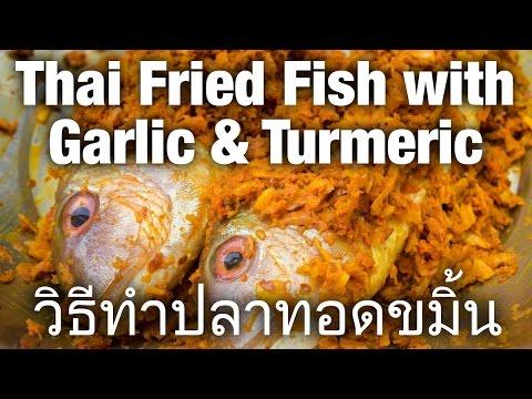 How to Make Thai Fried Fish with Garlic and Turmeric (วิธีทำปลาทอดขมิ้น)
