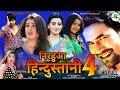 Download  Nirahua Hindustani 4 - काजल राघवानी, अक्षरा सिंह होनी चाहिए (निरहुआ हिन्दुस्तानी 4) में Dinesh Lal#  MP3,3GP,MP4