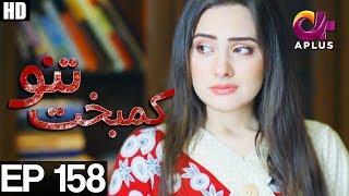 Kambakht Tanno - Episode 158 | A Plus ᴴᴰ Drama | Shabbir Jaan, Tanvir Jamal, Sadaf Ashaan