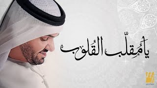 حسين الجسمي - يا مُقلّب القلوب (حصرياً)