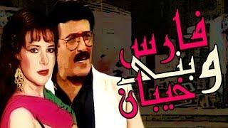 #x202b;مسرحية فارس وبنى خيبان - Masrahiyat Fares We Bany Khayban#x202c;lrm;