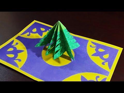 Christmas Card | How To Make A 3d Christmas Pop UP Card |