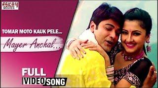 Tomar Moto Kauke Pele | Mayer Anchal | Prasenjit | Rachana | Romantic Song | Eskay Movies
