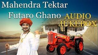 Latest Rajasthani Song | Mahendra Tektar Futaro Ghano | Lokgeet 2017 | Jameen Khan | Audio Jukebox
