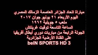 مباراة اتحاد الجزائر العاصمة الزمالك المصري اليوم USMA vs Zamalek