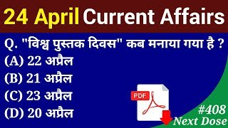 Next Dose #408   24 April 2019 Current Affairs   Daily Current Affairs   Current Affairs In Hindi