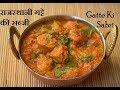 राजस्थानी गट्टे की सब्जी |  Besan Gatte Ki Sabzi | Rajasthani Gatta Curry Recipe |Gatte Ki Sabji